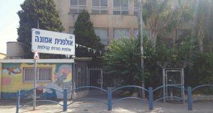 מוביל. בית הספר אלישבע צילום: מועצת פרדס חנה-כרכור