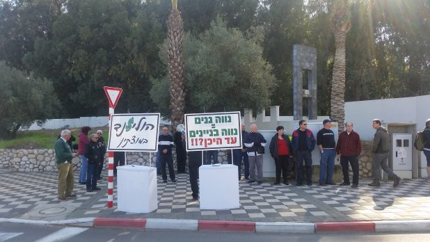 הולילנד? הפגנה בנווה נים (צילום פרטי)