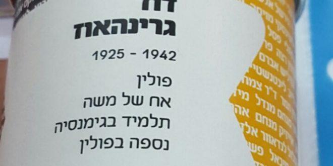 נר נשמה ליום הזכרון לשואה. צילום: דוברות העירייה