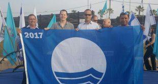 אות הדגל הכחול לחוף זבולון בקרית ים. צילום: דוברות העירייה