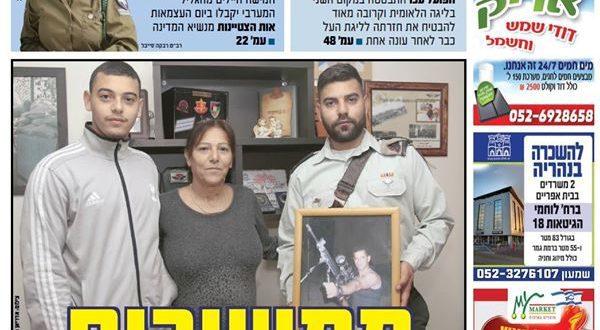 """רס""""ר אביחי מור, האם יהודית ובנה הצעיר צילום: אדריאן הרבשטיין"""
