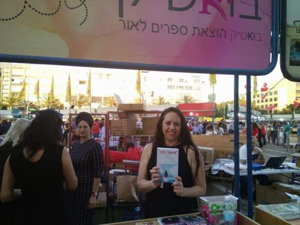 יהודית ציפורי שבוע הספר כיכר רבין. צילום עצמי