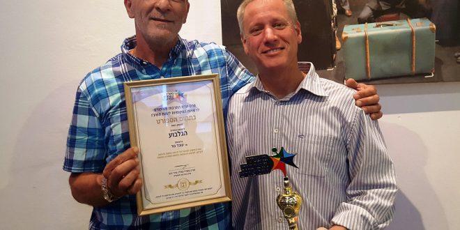 ראש המועצה עובד נור ומנהל מחלקת ספורט שלומי אייל עם הפרס (צילום עצמי)