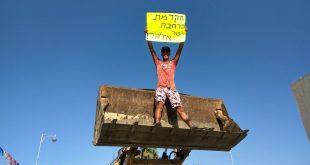 הפגנה בגשר אולגה (צילום אסי קוטין)
