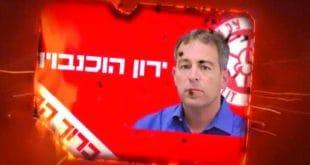 המאמן ירון הוכנבוים בסרטון