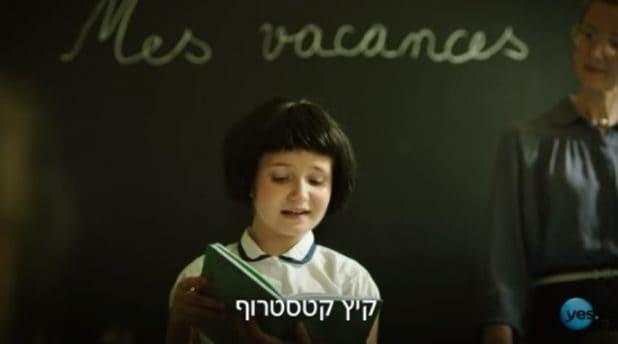 """פרסומת יס. צילום מסך: יח""""צ"""