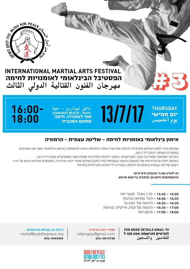Budo - אירוע חוף חיפה
