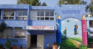 צבעוני וססגוני. בית הספר קדימה בקרית ביאליק (צילום: דוברות העירייה)