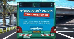 צילום: ישראל חופשית
