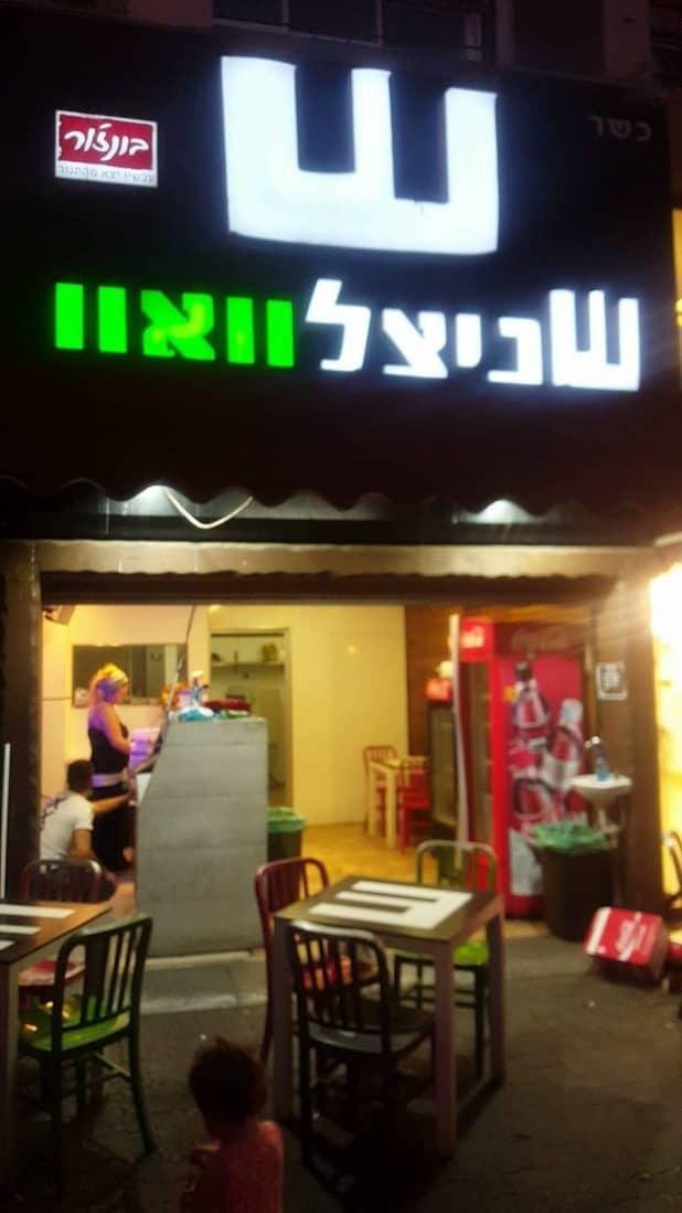 שניצל וואו צילום באדיבות המסעדה