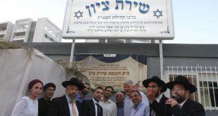הסוף לנדודי המתפללים. חונכים את בית הכנסת החדש (צילום: מזכירות הרב נורדמן)