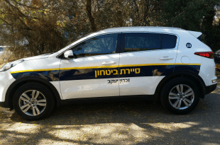 רכב סיירת ביטחון של תוכנית האבטחה (צילום: מועצה מקומית זכרון יעקב)