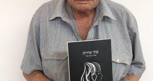 אמנון תמיר (צילום יצחק סולומון)