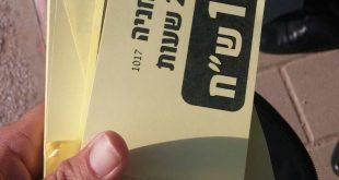 פנקס הקבלות של האלמוני שנמצא בחניון הרכבת (צילום: דוברות העירייה)