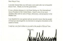 מכתב מדונלד טראמפ לדוד אבן צור
