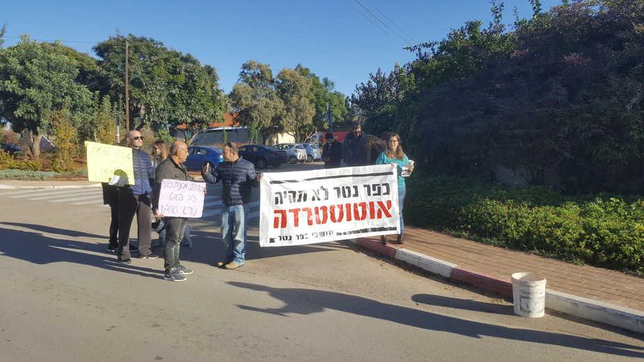 הפגנה כפר נטר צילום עצמי