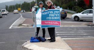 נשים עושות שלום (צילום: עדי סגל)
