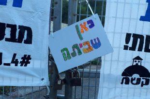 שלטים על גדר בית הספר בשביתה (צילום: פרטי)