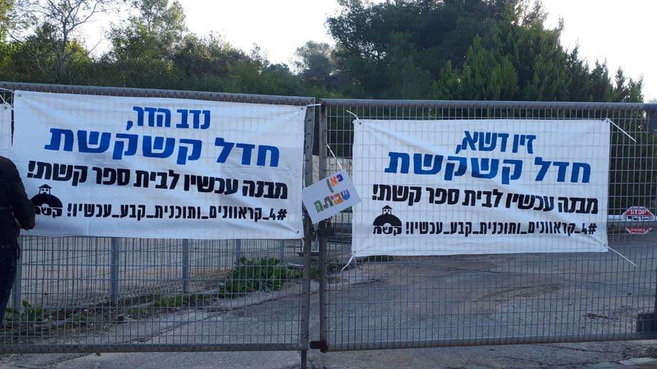 """שלטים על גדר ביה""""ס (צילום: פרטי)"""