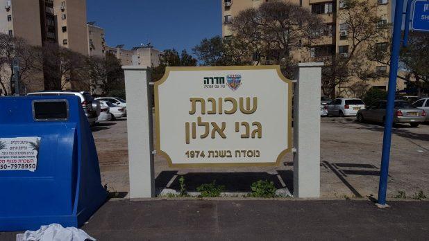 שלט שכונת גני אלון צילום עצמי