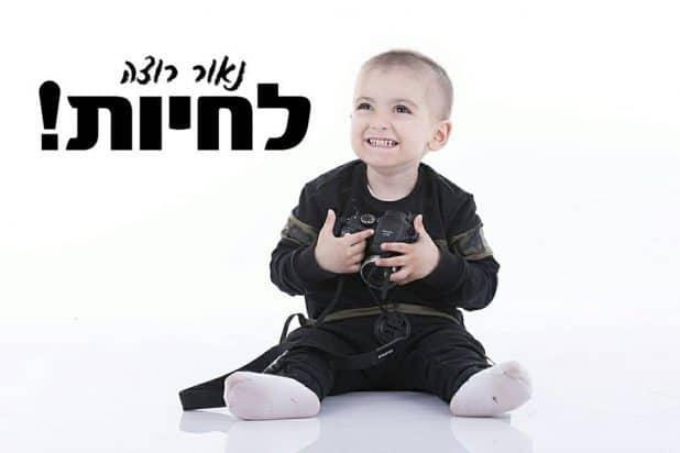 נאור אלבז. צילום: דניאל אליאש