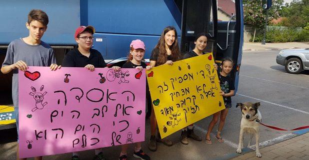 ילדים מבנימינה בדרכם לעצרת (צילום: דוברות מועצת בנימינה גבעת עדה)