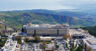 המרכז הרפואי זיו - צילום המרכז הרפואי זיו