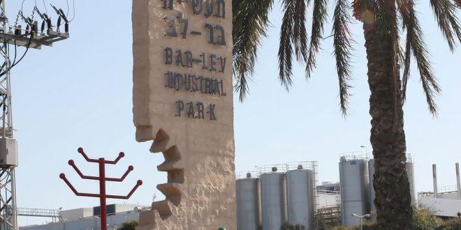 פארק בר-לב צילום יחצ