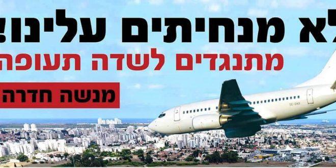 הקמפיין המשותף נגד שדה התעופה (באדיבות עיריית חדרה)