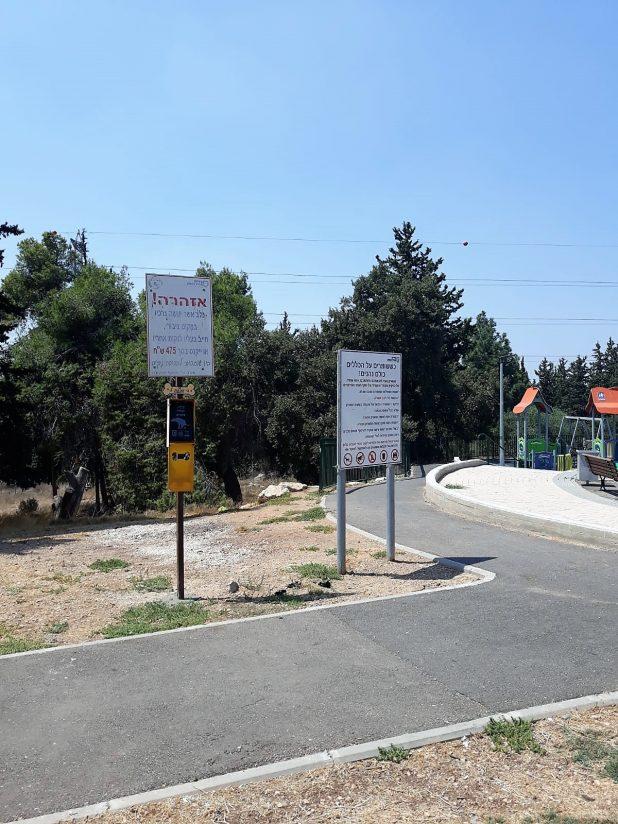 מתקן שקיקקי בעיר (צילום דוברות העיריה)