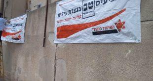 שלט של האיחוד היהודי (צילום עצמי)
