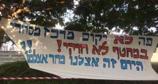 שלט בהפגנה (צילום: נירית שפאץ)