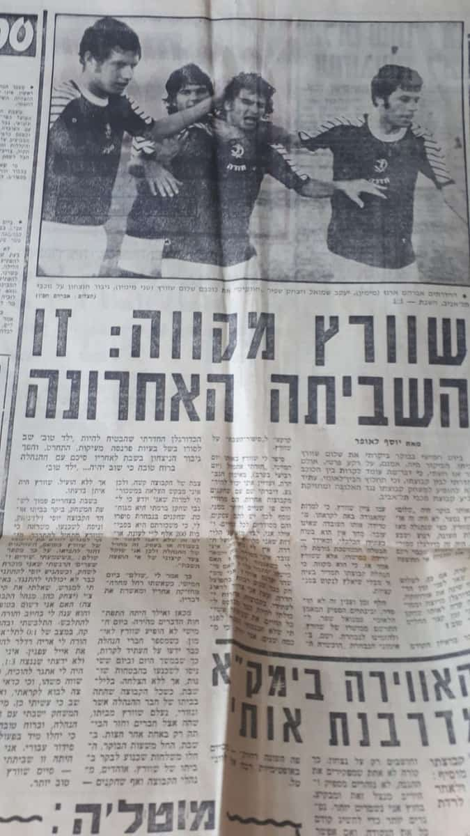 סיקור הניצחון הגדול של הפועל חדרה על מכבי תל אביב