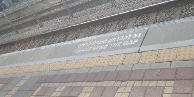 איימה להתאבד על פסי הרכבת. התמונה ששלחה האישה צילום באדיבות המשטרה