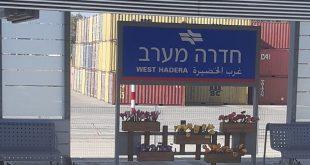 תחנת חדרה מערב. צילום: רכבת ישראל