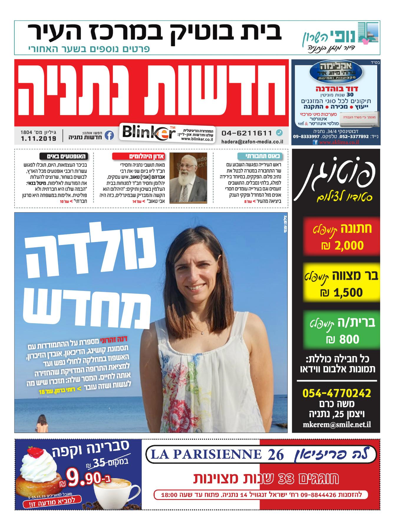 החדשות נתניה- מהדורה דיגיטלית