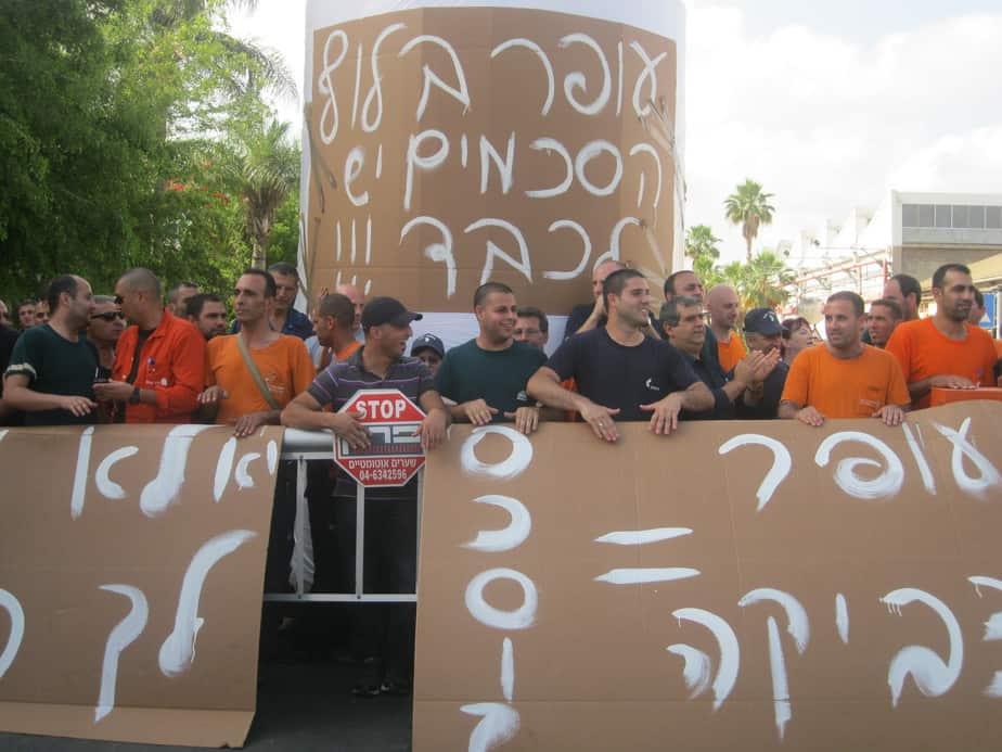 עובדי מפעל נייר חדרה בהפגנה