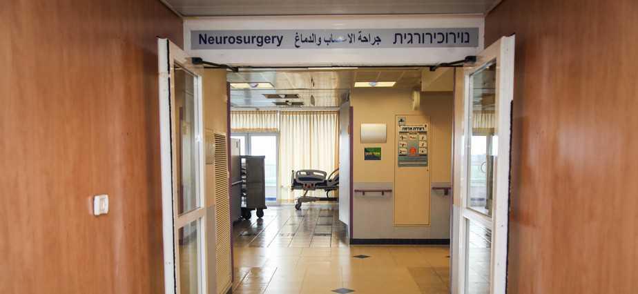 מחלקה נוירוכירורגית   (צילום: בית חולים נהריה)