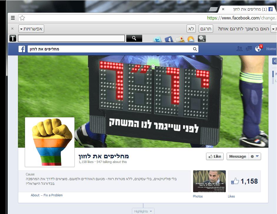 דף הפייסבוק מחליפים את לוזון
