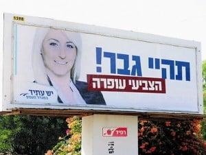 הקמפיין של עופרה פינקלשטיין