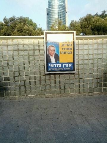 שלטים של אורן סודאי בתל אביב