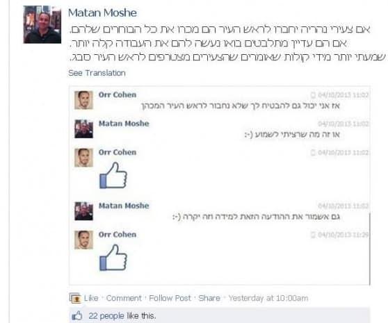 הבטיח בפייסבוק שלא יחבור לראש העיר. אור כהן (צילום מסך)