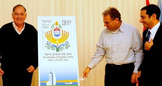 """בול המוקדש ל""""חג של החגים"""" (צילום: עיריית חיפה)"""