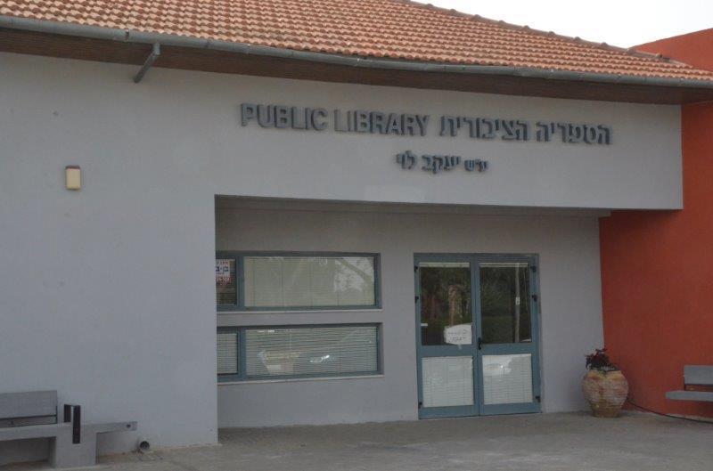 ספרייה בזכרון יעקב