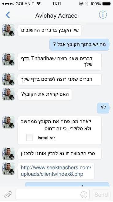 ניסיון פריצה לדף הפייסבוק של אוניברסיטת חיפה