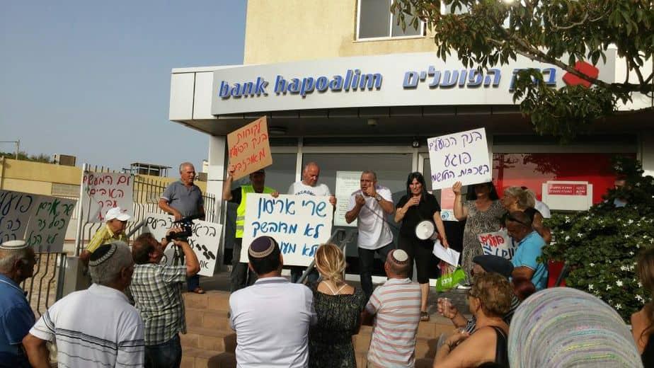 הסניף קיים 60 שנה. הפגנה נגד סגירת בנק פועלים בגבעת אולגה (צילום: אסי קוטין)