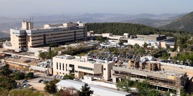 המרכז הרפואי זיו-צילום מרכז רפואי זיו