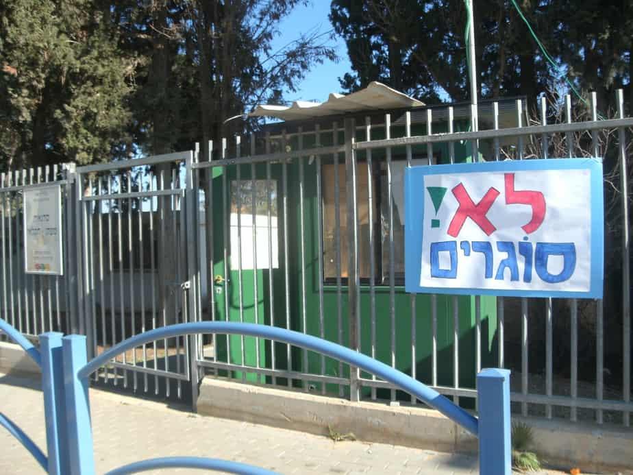 אמפתיה להורים. שלט שנתלה על גדר בית הספר לאחר ההחלטה (צילום: נירית שפאץ)