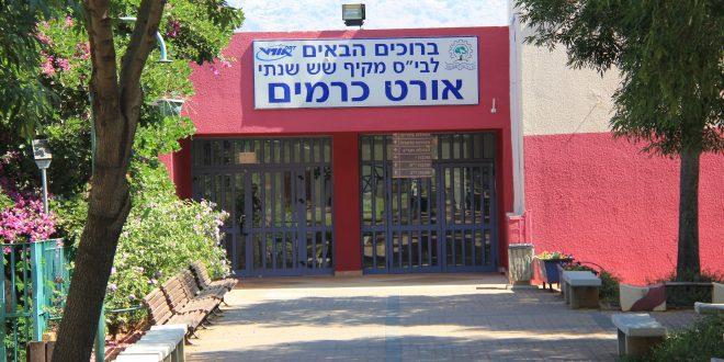 בית ספר כרמים (צילום: אלכס הובר)