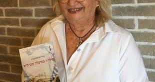 מירי פיסטנברג והספר (צילום: עצמי)